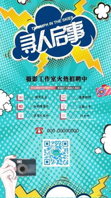 蓝色扁平简约互联网电商通用招聘海报模板