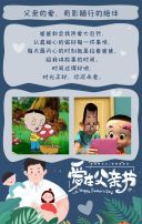 蓝色创意父亲节节日祝福翻页H5
