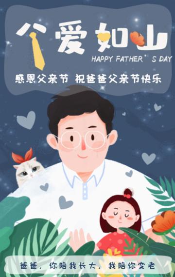 深蓝色清新插画设计风格感恩父亲节表白父亲纪念相册H5