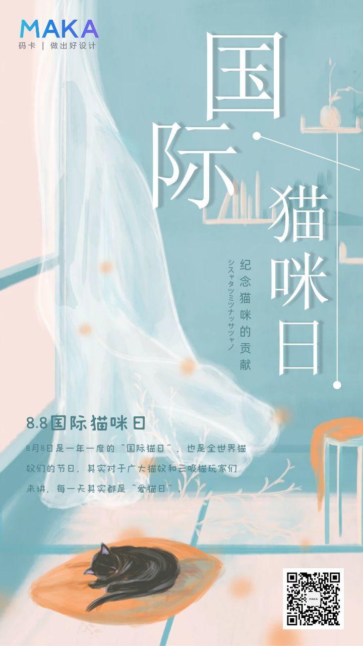 蓝色简约清新国际猫咪日宣传海报