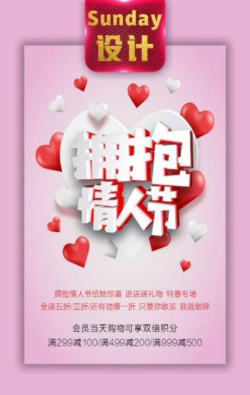 粉色浪漫 简约 典雅 高贵 拥抱情人节 店铺促销 活动