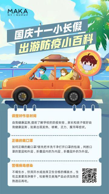 国庆节十一假期旅行出行防疫小常识宣传海报设计模板