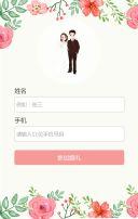 小清新淡雅手绘甜美粉色森系高端婚礼结婚邀请函请柬喜帖