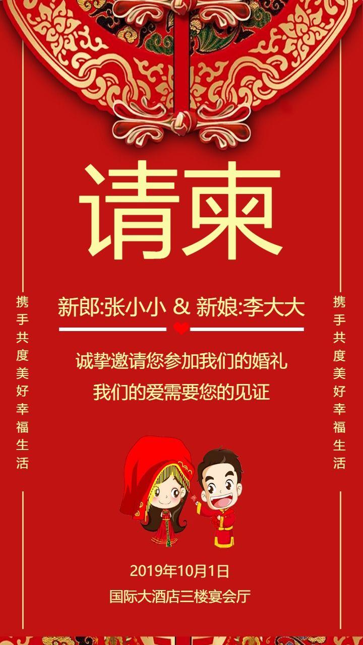 大气时尚中国红婚礼邀请函请柬