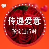 红色唯美浪漫鲜花工坊速递公众号封面次条小图