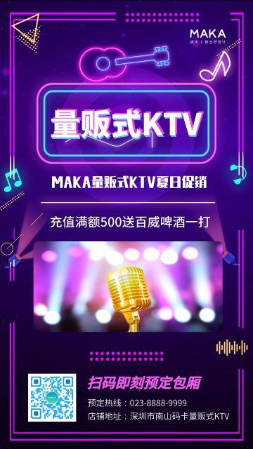 紫色霓虹灯风格KTV促销宣传海报