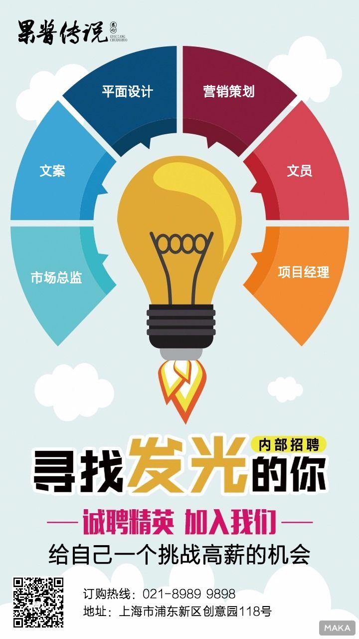 企业创意时尚扁平化招聘推广海报