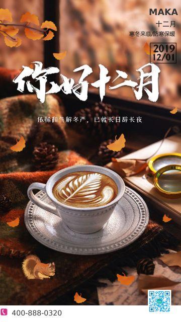 甜品店面包咖啡创意简约十二月你好宣传海报