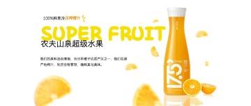 水果橙汁电商海报