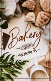 烘焙时光—面包房/西点店宣传模板