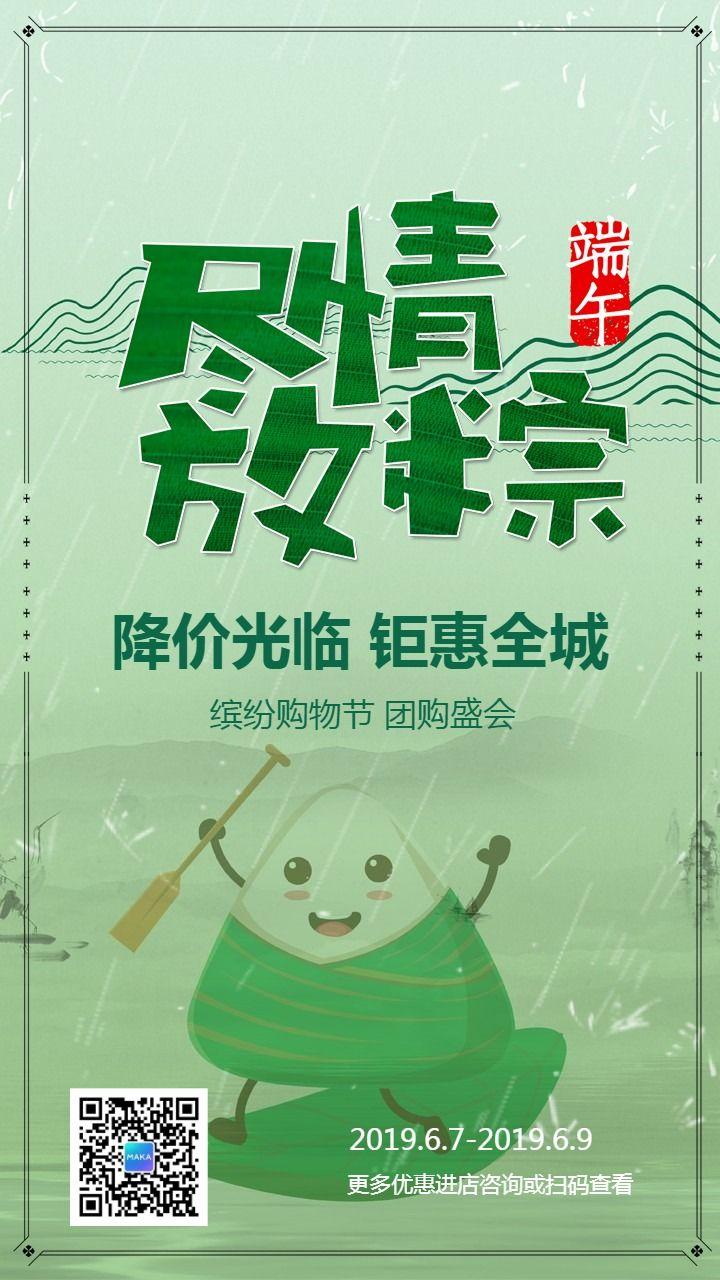 端午节尽情放粽商家促销活动宣传海报