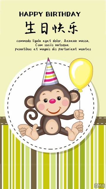 小猴子生日祝福贺卡
