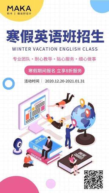 粉色简约寒假英语班招生手机海报