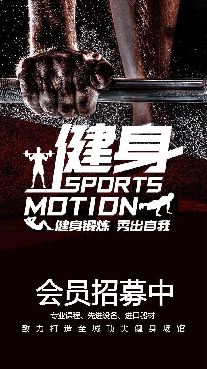 黑色简约健身会所健身房宣传营销手机海报