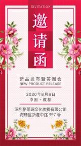 红色鲜花邀请函请柬海报通用模板