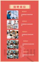 2020高端大气l励志企业公司社会招聘校园招聘春招秋招H5模板
