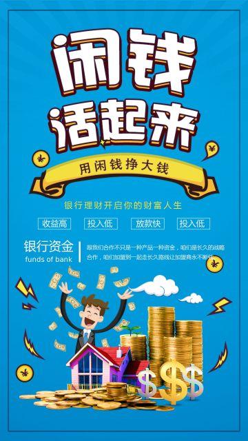 蓝色企业金融理财/保险行业等多种行业海报通用模板