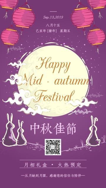 紫色高端大气中秋新中式店铺节日活动海报