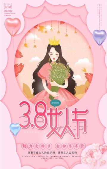 时尚唯美浪漫三八女神节美容健身活动邀请H5