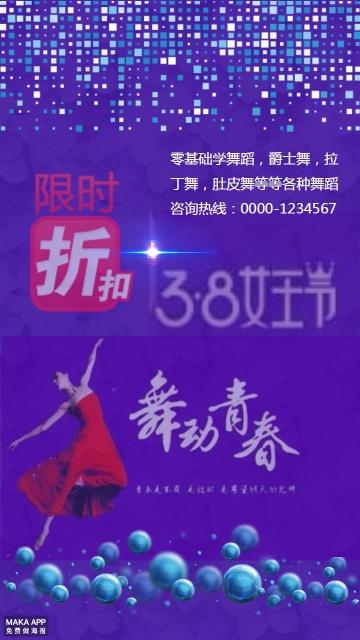 3.8女王节—舞动青春报名海报设计
