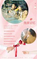 粉红时尚情侣表白相册纪念相册H5