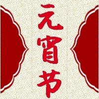 【元宵次图】微信公众号封面小图简约大气中国风祝福话题互动通用