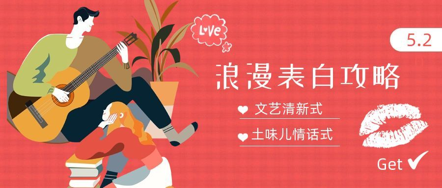 红色简约520情人节节日宣传公众号首图