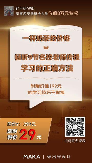 棕色简约风教育培训课程促销宣传手机海报