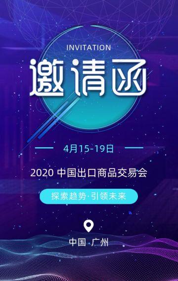 时尚炫酷广交会发布会新品发布会邀请函H5