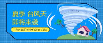 手绘风台风来袭公众号首图