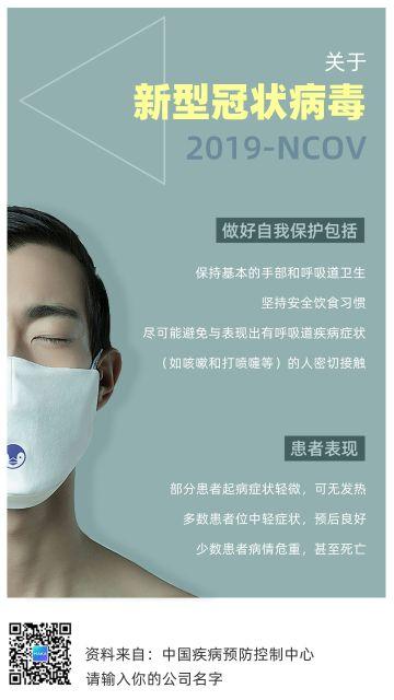 蓝色扁平风健康预防冠状病毒肺炎疫情宣传海报