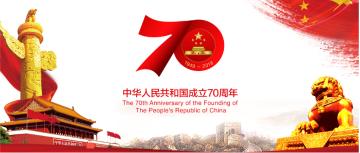 国庆节扁平风节日宣传微信首图