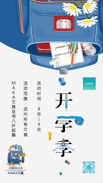 蓝色简易清新开学季店铺促销海报海报