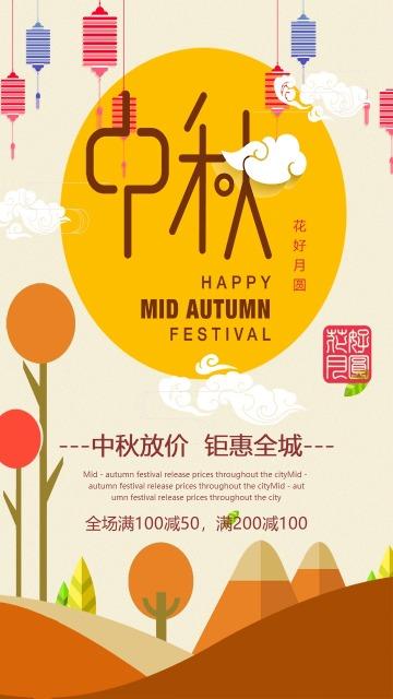清新文艺八月十五中秋节店铺促销宣传活动
