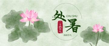 手绘风处暑节气传统节气宣传公众号封面首图