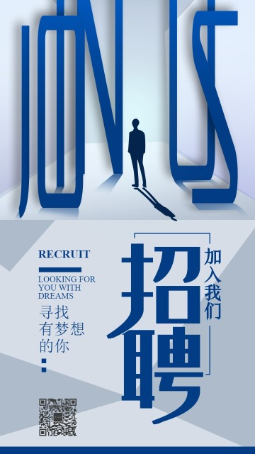简约蓝色梦想创意互联网商务企业公司校园招聘海报