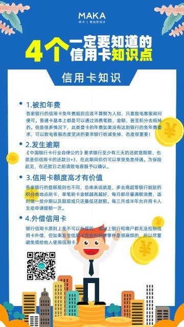 蓝色简约扁平信用卡相关知识科普金融理财行业科普宣传海报