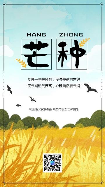 简约文艺传统节气芒种节气日签海报