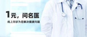 蓝色扁平一元问名医线上问诊公众号用图