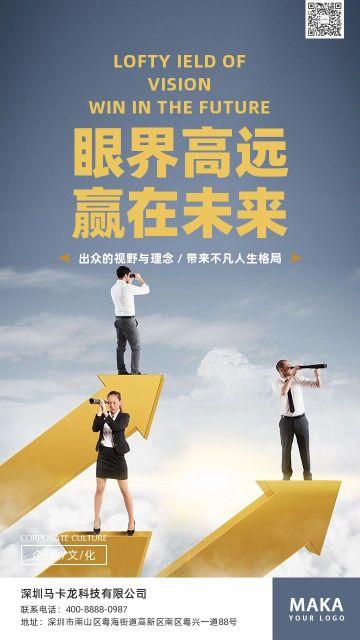 黄色简约企业文化宣传手机海报