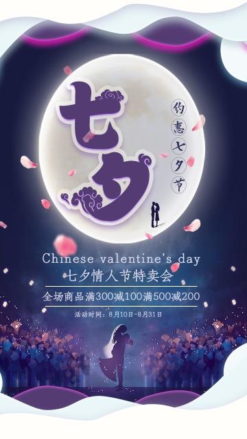 简洁时尚七夕爱情促销海报