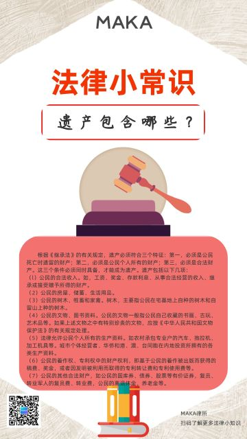 卡通手绘设计风格红色法律小常识宣传使用的海报模版