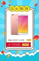 618促销模板京东天猫年中产品活动推广