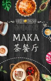 黑色时尚餐饮茶饮宣传促销H5