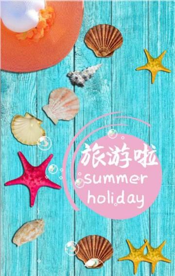 暑假旅游社夏季海岛游景点促销宣传