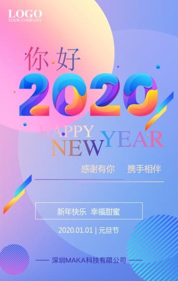你好2020时尚扁平简约企业新年元旦贺卡企业宣传H5