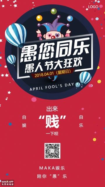 愚你同乐愚人节大狂欢娱乐节娱人节4月1日