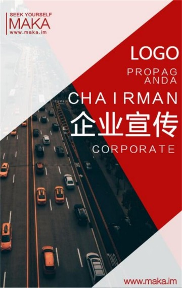 企业宣传团队建设商务合作企业宣传H5