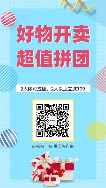店铺团购引流海报蓝色时尚炫酷促销海报
