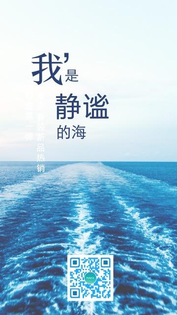 旅游产品促销海报宣传